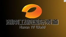 湖南卫视国际频道
