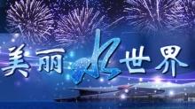 广州亚运会开幕式