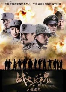 战火兵魂 电视剧