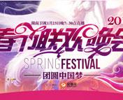 2014湖南春节联欢晚会