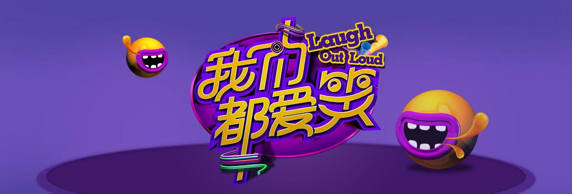 我们都爱笑_高清视频在线观看