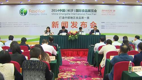 中国长沙国际食品展览会九月开展