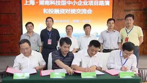 沪湘两地共建合作平台