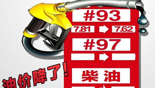 国内油价迎年内最大降幅