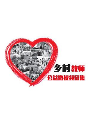 乡村教师公益微视频征集