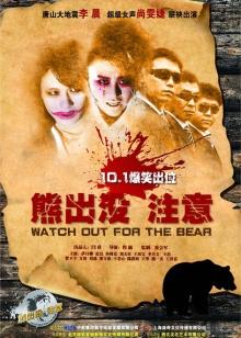 <B>熊</B><B>出没</B>注意