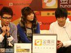 金鹰访谈20081202期:快乐城堡三剑客