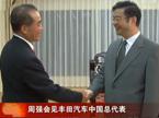 周强长沙会见丰田汽车中国总代表