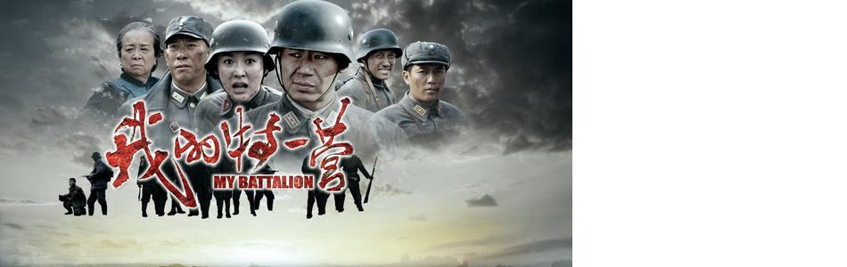 """3日播出 """"火凤凰""""集体穿越台儿庄"""