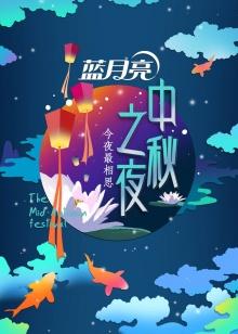 2014湖南卫视中秋晚会