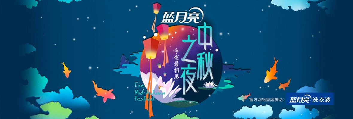 2014年芒果台春晚_2014湖南卫视中秋晚会_高清视频在线观看_芒果TV