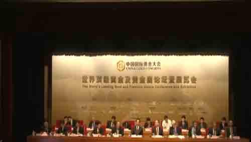中国国际黄金大会开幕 中国成为全球最大黄金生产国和消费国