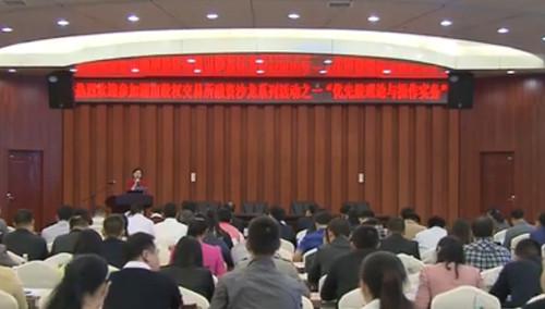 湖南股交所首场融资沙龙 为企业上市做好准备