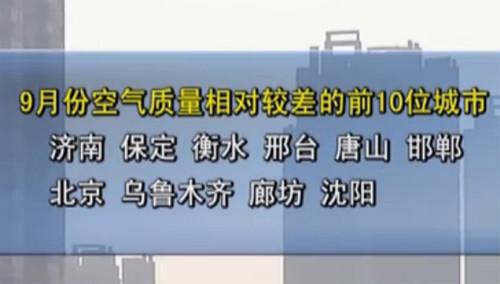 9月份74城市空气质量排名:济南再获倒数第一