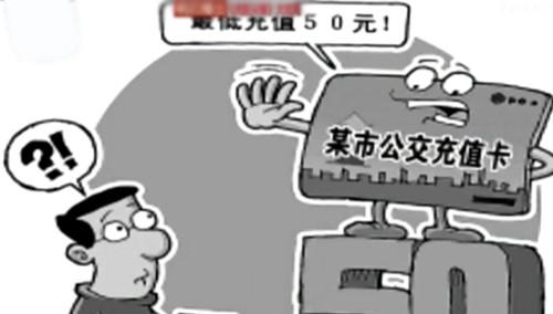 郑州地铁充值现最低消费:最少50元 只能充50元整倍数