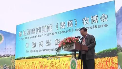 第九届湖南西部农博会在娄底开幕