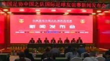 中国男足12月13、21号在郴州举行两场国际足球A级比赛