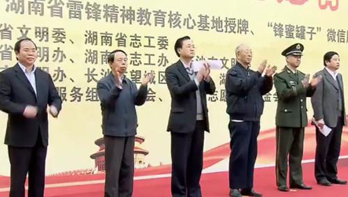 """国际志愿者日:湖南省志愿服务公众微信""""锋蜜罐子""""上线"""