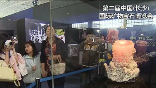 第三届国际矿博会将于5月在郴州举行