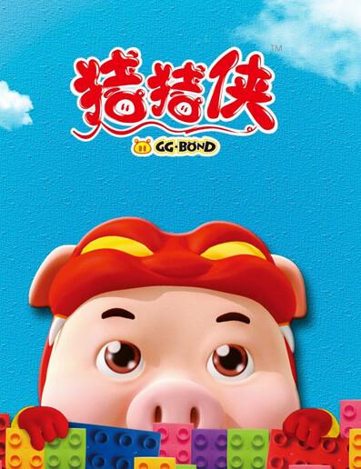 猪猪侠之百变联盟前传