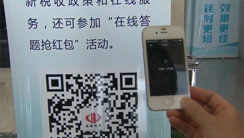 指尖上办税:长沙国税局推出微信公众号