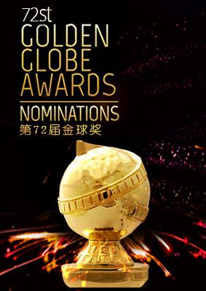 第72届美国金球奖颁奖典礼 - 视频在线观看 - 第72届金球奖