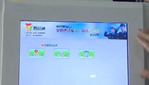 长沙市首批投入58台自助机 可处理200元以下罚款