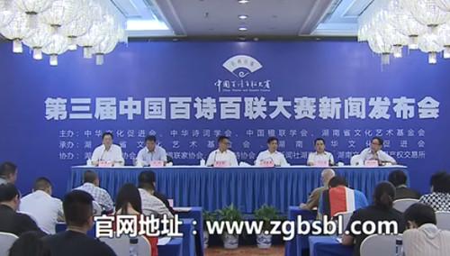 第三届中国百诗百联大赛通过官网征集作品