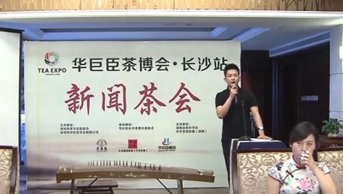 首届长沙茶博会19日在湖南国际会展中心开幕