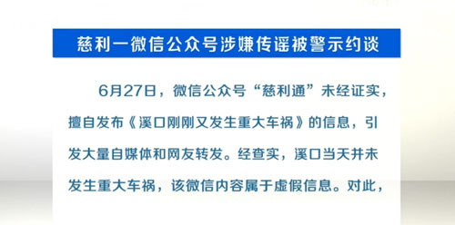 慈利一微信公众号涉嫌传谣被警示约谈