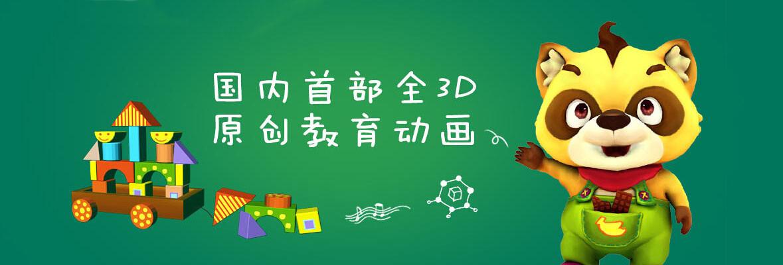 励志 / 亲子 / 益智 简介:《大吉成长记》是一款专为2—6岁幼儿设计的