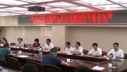 2015中国(湖南)非公经济发展论坛开幕在即
