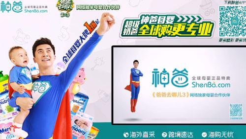 神爸网:超级奶爸全球购更专业