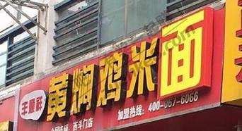 全街打码只卖面不卖饭 杭州出现奇葩美食街