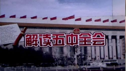 经视新闻20151031期