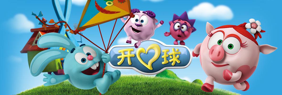 益智 / 幼教 简介:开心球是俄罗斯最受欢迎的动画片,也是深受各国儿