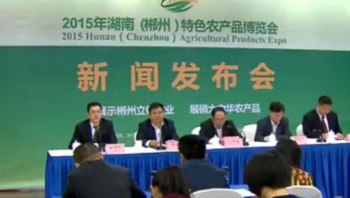2015湖南(郴州)特色农博会12月4日在郴州举办