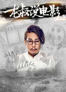龙叔说电影(2015)在线观看