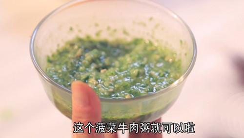 菠菜牛肉粥
