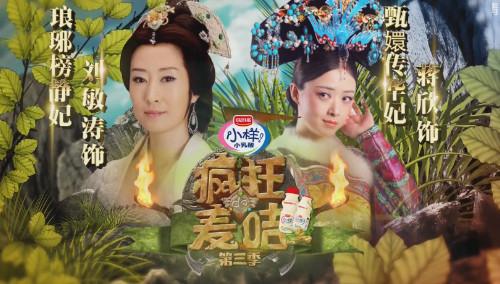 《疯狂的麦咭第三季》12月19日看点:蒋欣付辛博穿越石头城