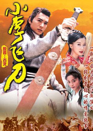 小李飞刀 1999版