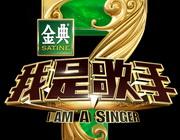 《我是歌手4》