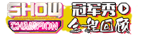 MBC冠军秀
