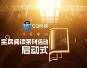 《2017书香中国》