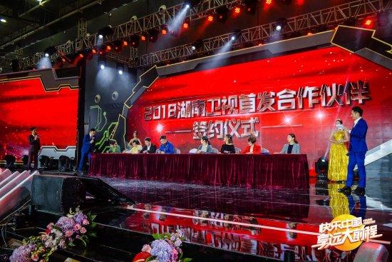 2018湖南卫视首发合作伙伴签约仪式
